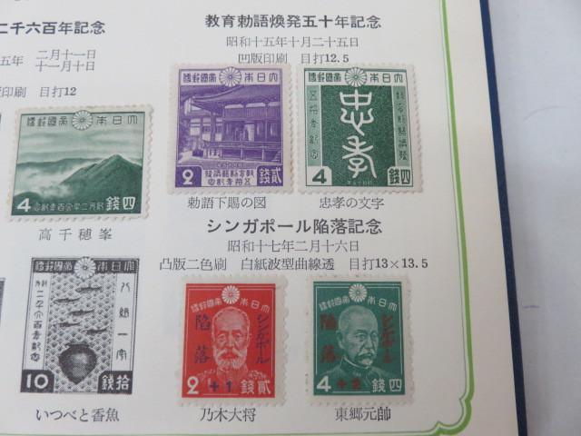 日本の郵便切手 買取