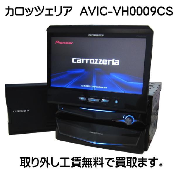 カーナビ買取 AVIC-VH0009CS 取り外し工賃無料!