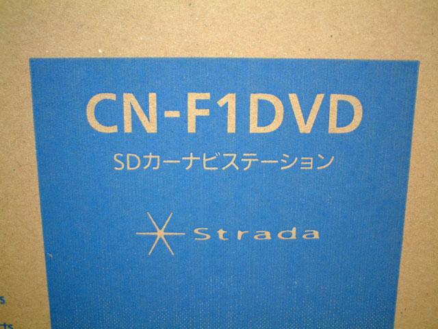 ストラーダ CN-F1DVD 新品未使用品