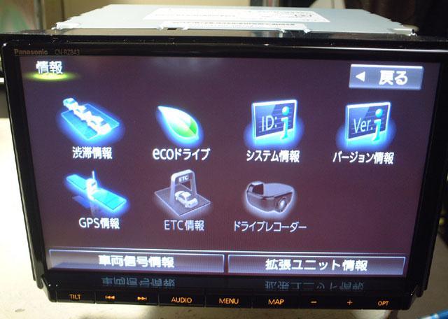 カーナビ買取 スズキ純正 CN-RZ843ZA