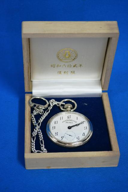 懐中時計 PRINCE 鉄道省鉄道従業員・公務員御用品 昭和62年 復刻版 手巻き 動作品 元箱あり