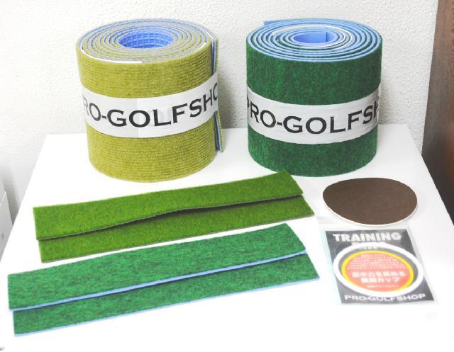 ゴルフ練習用具 プロゴルフショップ パターマット工房 15cm×3m 標準・高速 2本セット USE