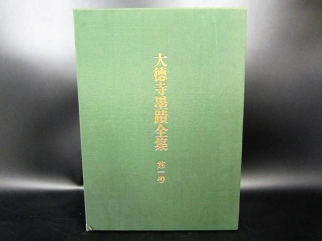 大徳寺墨蹟全集 全3巻 毎日新聞社
