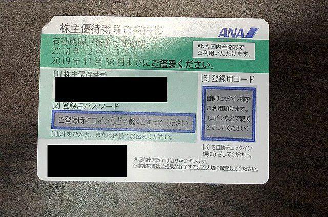 ANA 株主  2019/11/30まで 1枚
