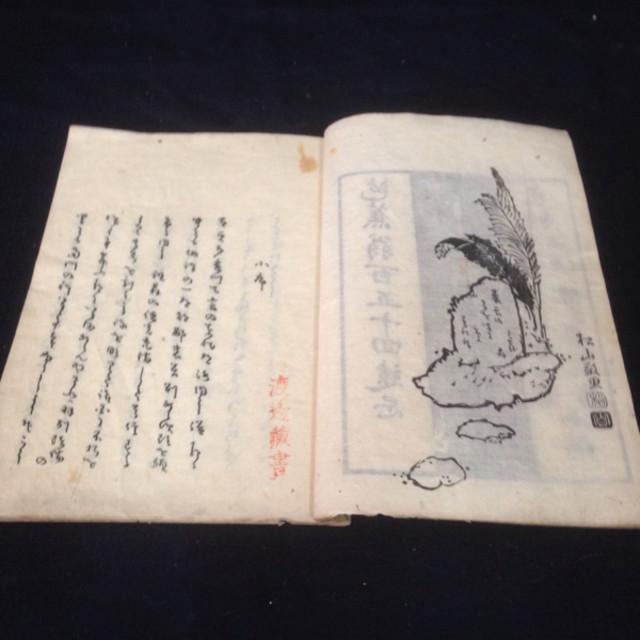 遺品買取 古書(和本)や古美術品 【埼玉県遺品買取】