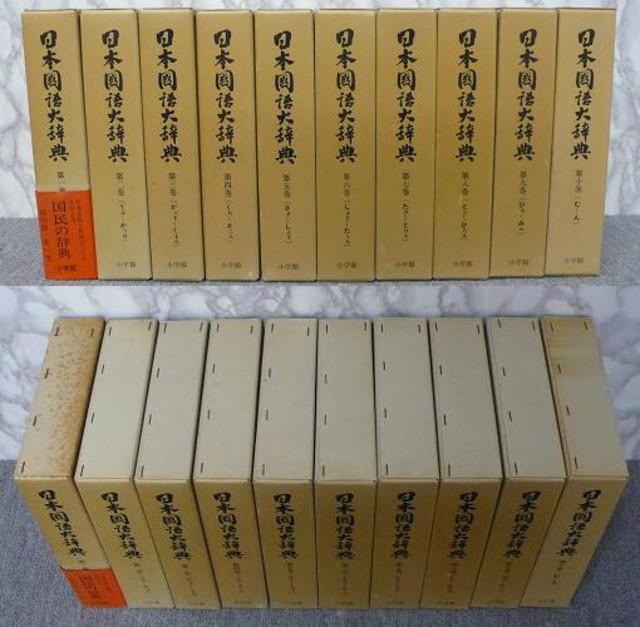 小学館□日本国語大辞典 縮刷版☆...