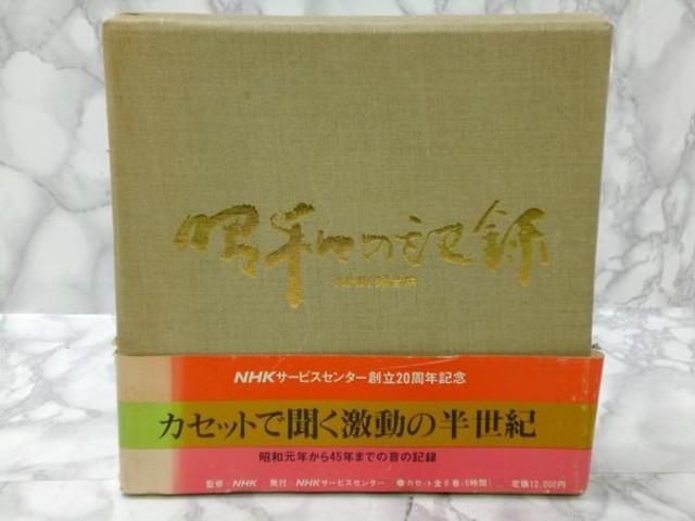 NHK録音集◆カセットで聞く激動の半世紀 昭和の記録