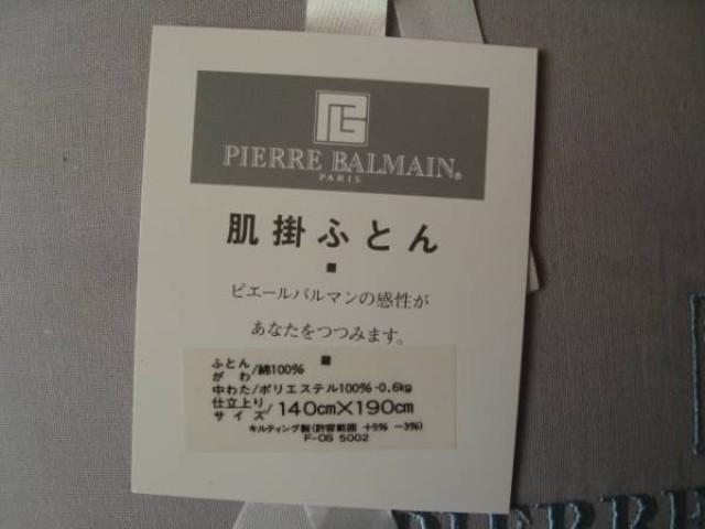 PIERRE BALMAIN/ピエールバルマン 肌掛け布団