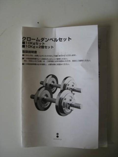 クロームダンベル 10kg