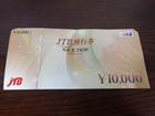 JTB旅行券 NICE TRIP ¥10,0…
