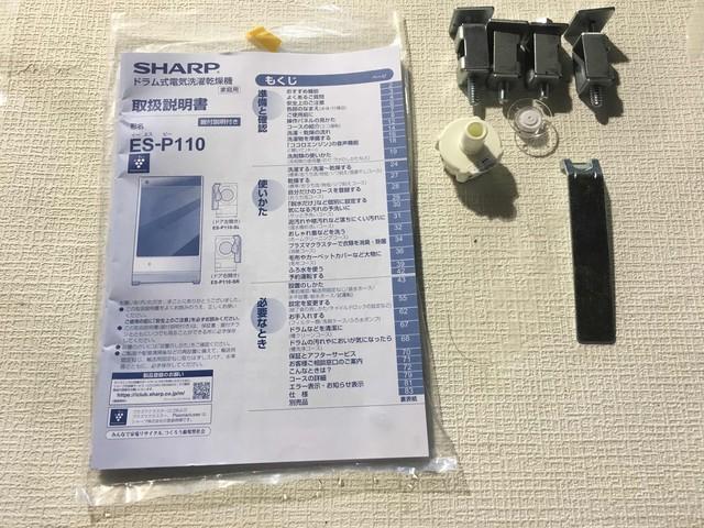 2018年製 シャープ SHARP ES-P110-SR