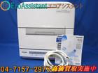 パナソニック 食器洗い乾燥機 NP-TM9-…