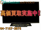 SONY ソニー BRAVIA ブラビア 32V型液晶テレビ KDL-32W500A 柏市 出張買取