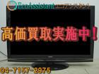 HITACHI 日立 Wooo 50V型プラ…