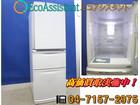 ミツビシ 335L 3ドア冷蔵庫 MR-C34X-W 柏市 出張買取