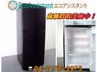 AQUA アクア 137L 2ドア冷凍冷蔵庫 AQR-141B 我孫子市 出張買取