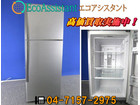 日立 255L 2ドア冷凍冷蔵庫 R-26B…