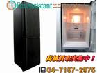 ミツビシ 256L 2ドア冷凍冷蔵庫 MR-…
