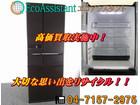 三菱 ミツビシ 605L フレンチ6ドア冷蔵庫 MR-JX61Y-RW1 流山市 出張買取