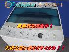 ハイアール 4.5kg全自動洗濯機 JW-C45A 三郷市 出張買取