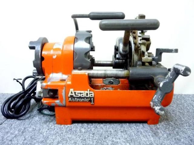 Asada アサダ Astronic1 小型ネジ切り機 MN803 印西市 出張買取