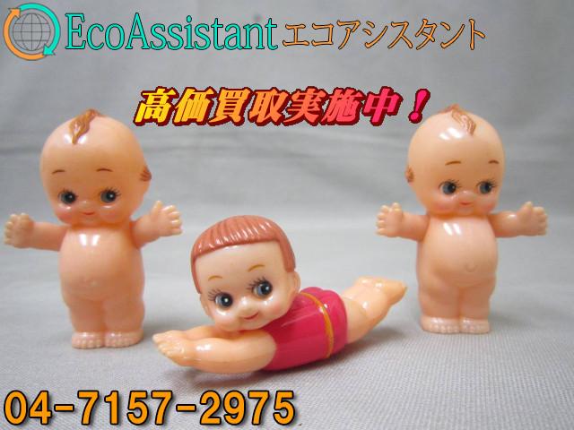 セキグチ キューピー人形 我孫子市 出張買取