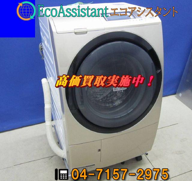 日立 9.0kgドラム式洗濯乾燥機 ビッグドラムスリム  BD-S7400L 白井市 出張買取