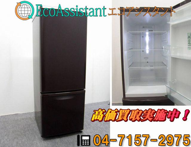 パナソニック 168L 2ドア冷凍冷蔵庫 NR-B176W-T 守谷市 出張買取