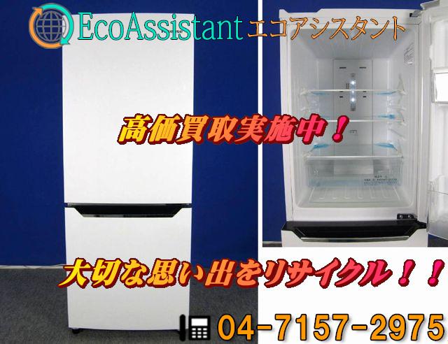 ハイセンス 150L 2ドア冷凍冷蔵庫 HR-D15A 我孫子市 出張買取