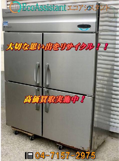 ホシザキ 業務用冷蔵庫 HR-150XT3 柏市 出張買取