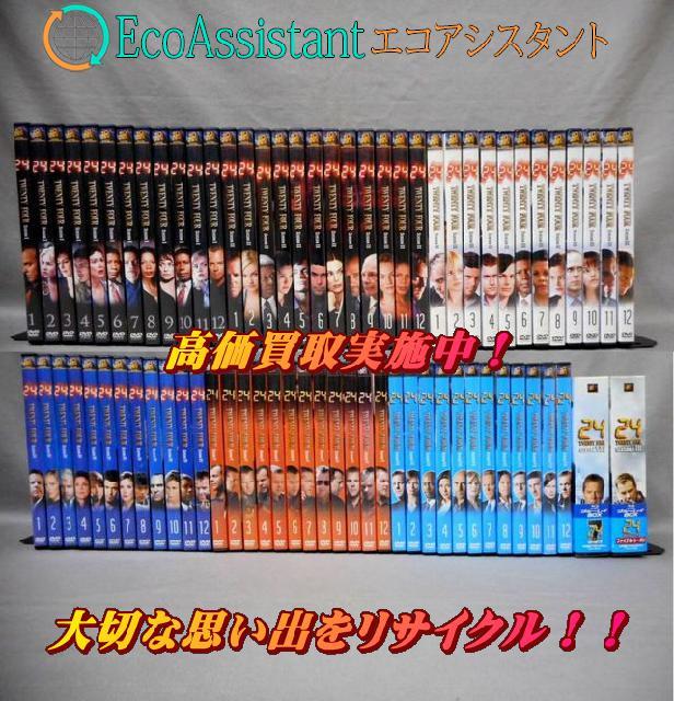24 TWENTY FOUR シーズン1~8 DVD/BDセット 流山市 出張買取