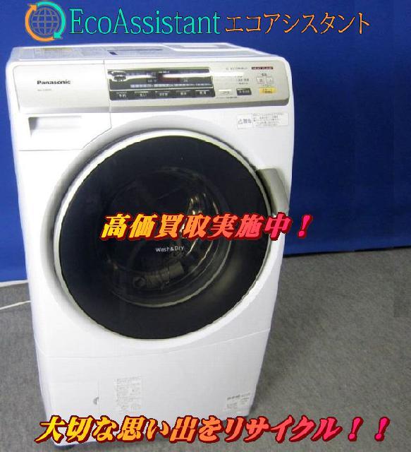 パナソニック7.0kgドラム式洗濯乾燥機NA-VH300L 守谷市 出張買取