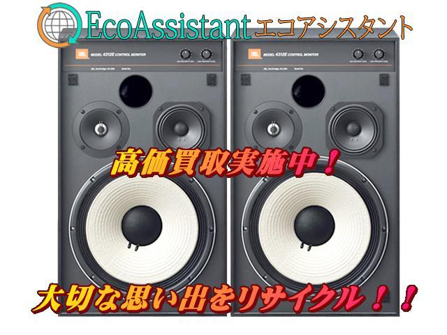 JBL スピーカー 4312E 龍ケ崎市 出張買取 エコアシスタント