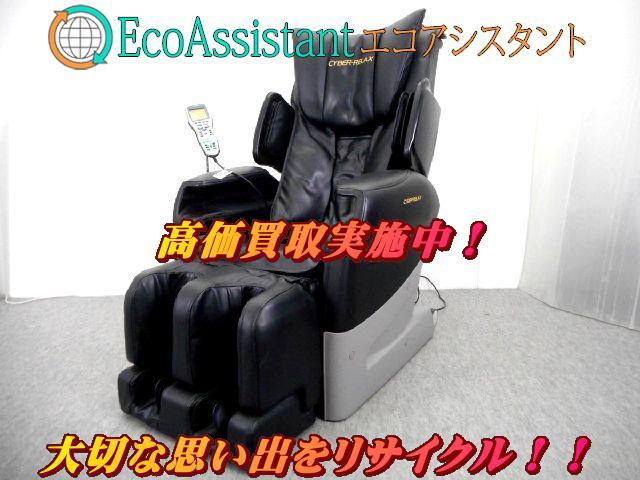 フジ医療器 CYBER-RELAX サイバーリラックス AS-830を千葉県野田市にて出張買取