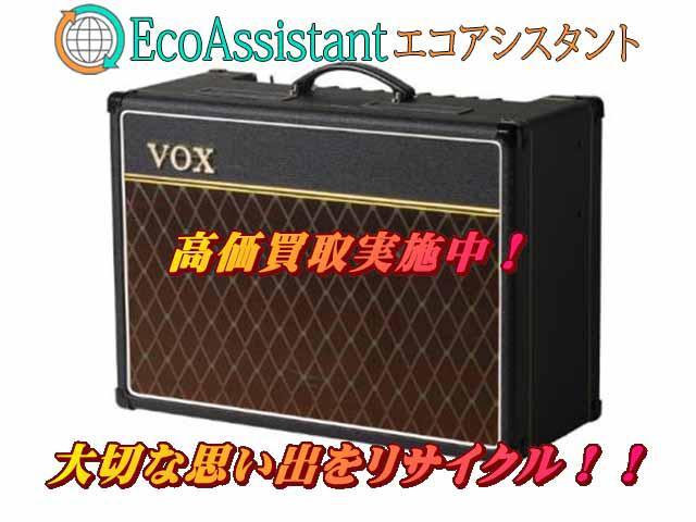 VOX ボックス ギターアンプ AC15C1 龍ケ崎市 出張買取 エコアシスタント