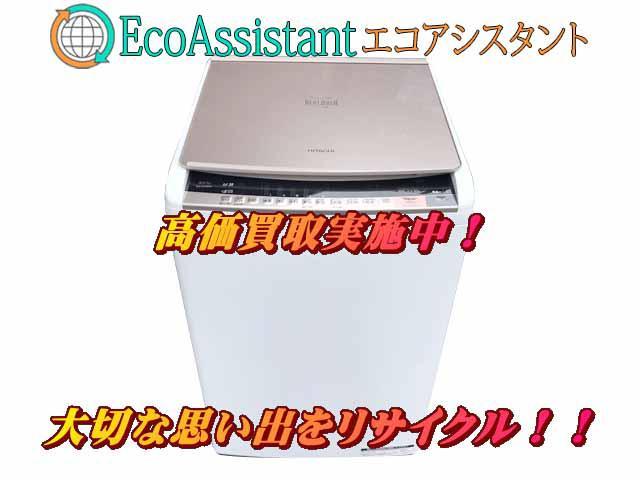 HITACHI 日立 ビートウォッシュ 洗濯機 BW-DV80A 松戸市 出張買取 エコアシスタント