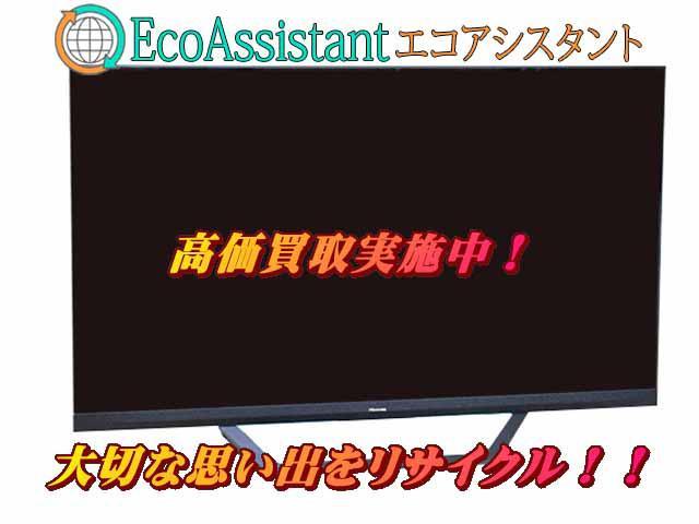Hisense ハイセンス 4K液晶テレビ 55U8F 八千代市 出張買取 エコアシスタント