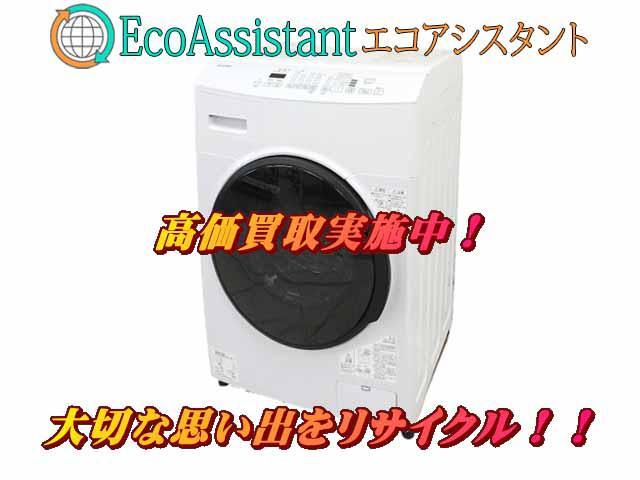 アイリスオーヤマ ドラム式洗濯機 CDK832 江戸川区 出張買取 エコアシスタント