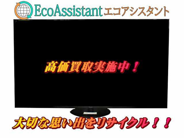 パナソニック ビエラ 4K液晶テレビ TH-65HX950 葛飾区 出張買取 エコアシスタント