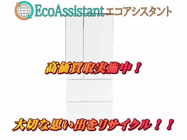 Panasonicパナソニック 6ドア冷蔵庫 NR-F476XPV-W 北区出張買取エコアシスタント