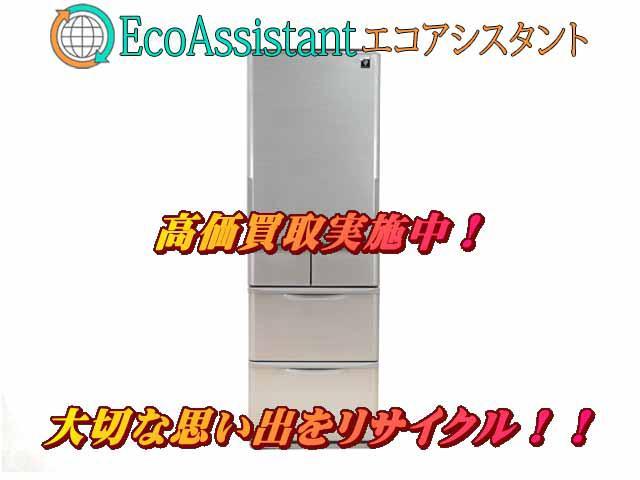 SHARP シャープ 5ドア冷蔵庫 SJ-W412D-S 墨田区 出張買取 エコアシスタント