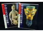 アジア文化交流協会 中国古代文明の原像 発掘…