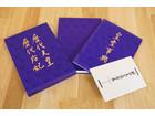 研秀出版 歴代天皇/歴代后妃 皇室事典  書籍