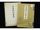 審美書院 浮世絵派画集 第二冊 昭和39年