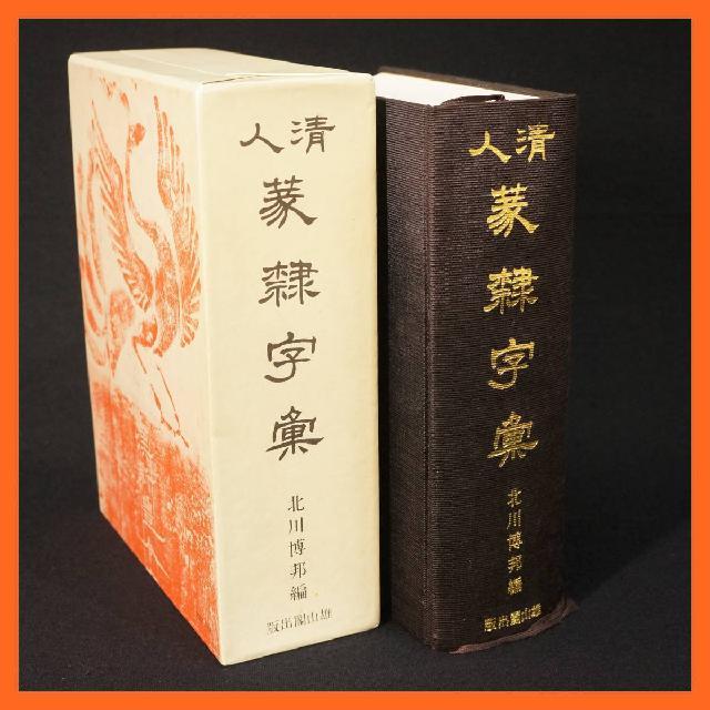 雄山閣出版 清人 篆隷字彙 北川博邦編 書道 美術 書籍 古書