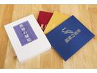日本通信教育連盟 世界の秘境 全3巻セット
