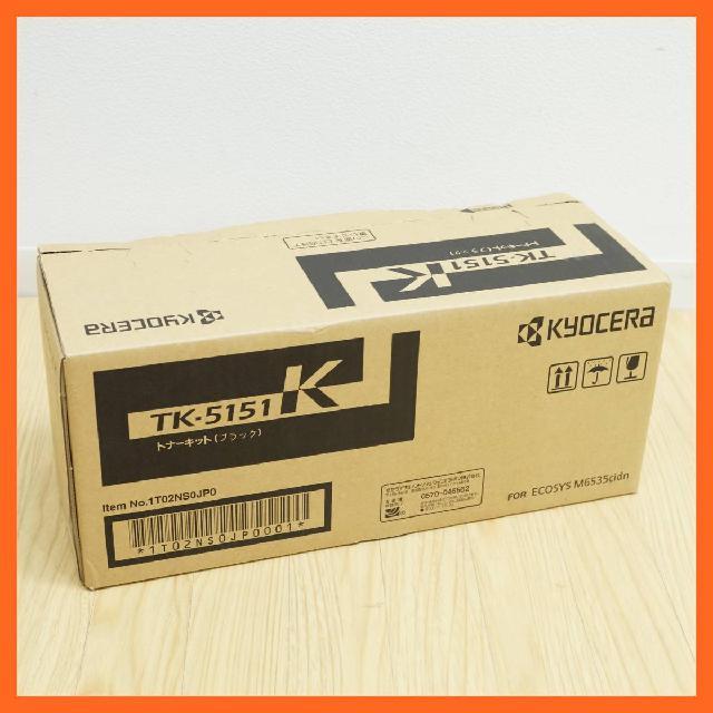 KYOCERA トナーキット ブラック TK-5151