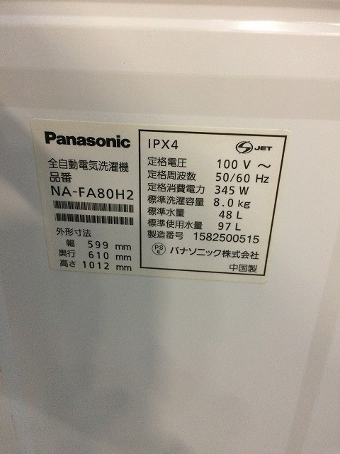パナソニック 全自動洗濯機 8.0kg 2015年製