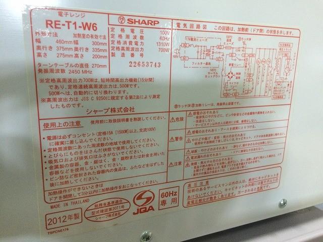 シャープ 電子レンジ RE-T1-W6 2012年製