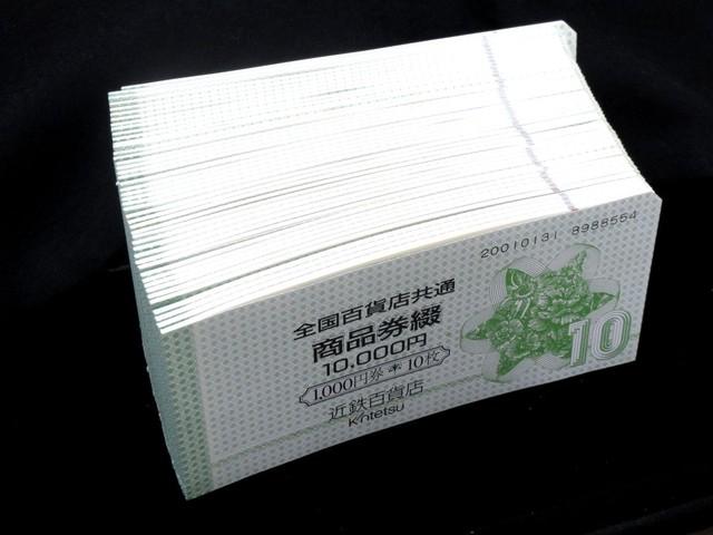 【買取専門店よろずや駒川店】金券 商品券 全国百貨店共通券 1000円
